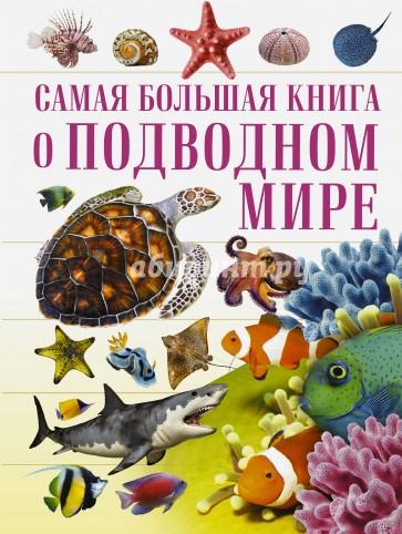 О подводном мире, В. В. Ликсо, Д. В. Кошевар