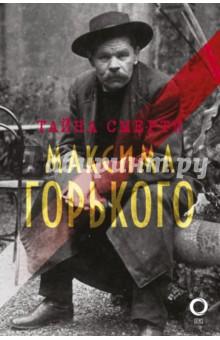 Тайна смерти Максима Горького. Документы, факты, версии