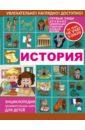 История, Спектор Анна Артуровна
