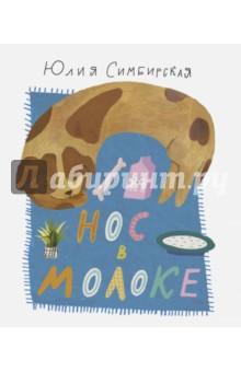 Нос в молоке, Детское время, Отечественная поэзия для детей  - купить со скидкой