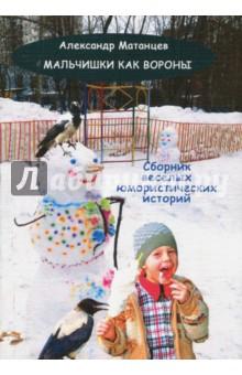 Мальчишки как вороны инесса горская вредные привычки и их профилактика