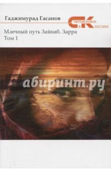 Млечный путь Зайнаб. Зарра. В 2-х томах. Том 1 eurosystems la zappa 1300
