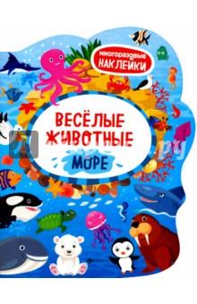 Купить Веселые животные. Море. Книжка с наклейками, Феникс-Премьер, Знакомство с миром вокруг нас