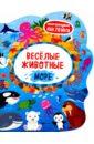 Веселые животные. Море. Книжка с наклейками цена 2017