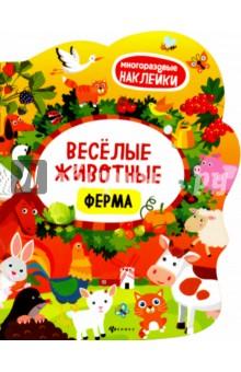 Купить Веселые животные. Ферма. Книжка с наклейками, Феникс-Премьер, Знакомство с миром вокруг нас