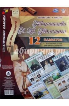Комплект плакатов. Литература в школе.Творчество Л. Н. Толстого. 1-11 кл. 12 плакатов с метод. ФГОС