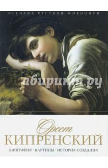 История русской живописи. Орест Кипренский