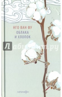 Облака и хлопок. Избранная поэзия вьетнамские ковры в москве