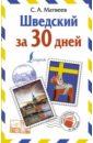 Матвеев Сергей Александрович Шведский за 30 дней