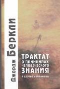 Трактат о принципах человеческого знания и другие сочинения