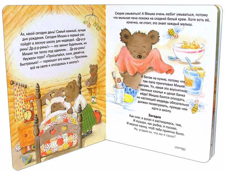 Иллюстрация 1 из 5 для Лесная школа. Для самых маленьких | Лабиринт - книги. Источник: Лабиринт