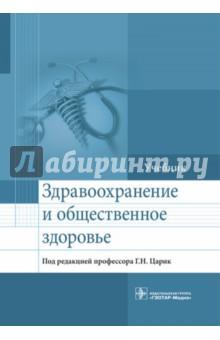 Здравоохранение и общественное здоровье. Учебник медик в лисицин в общественное здоровье и здравоохранение учебник