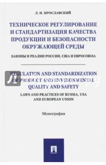 Техническое регулирование и стандартизация качества продукции и безопасности окружающей среды комлев и ковыль