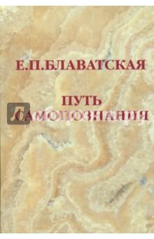 Путь самопознания блаватская елена петровна голос безмолвия 6 е изд