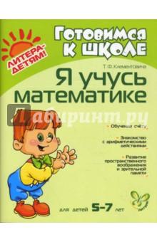 Я учусь математике. Для детей 5-7 лет тренируем пальчики пособие для детей 5 6 лет