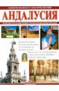 Обложка Андалусия. Книги нового тысячелетия