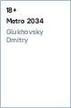 Глуховский Дмитрий Алексеевич Metro 2034