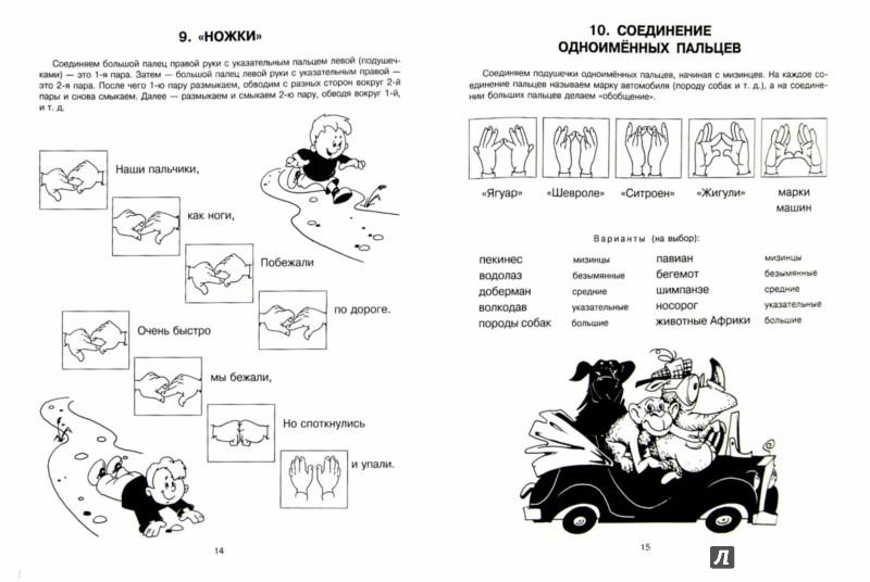 Иллюстрация 1 из 13 для Пальчиковые игры. Для детей 4-7 лет. ФГОС ДО - Ольга Крупенчук | Лабиринт - книги. Источник: Лабиринт