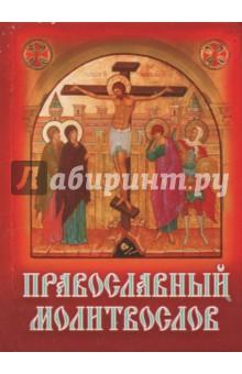 Православный молитвослов (карманный формат) православный молитвослов со словарем