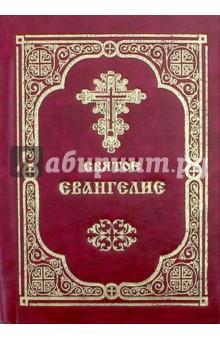 Святое Евангелие молотников м д ред святое евангелие на церковно славянском и русском языках с зачалами