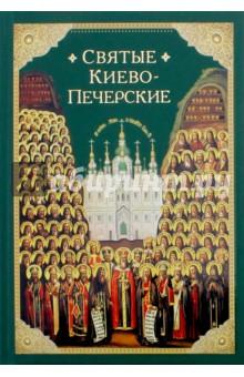 Святые Киево-Печерские отсутствует о жизни вечной на том свете в райских обителях чудесные описания святыми угодниками божьими царства небесного