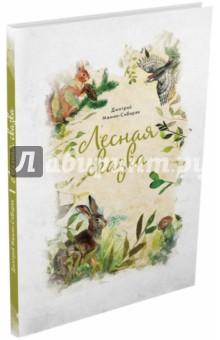 Купить Лесная сказка, Издательский дом Мещерякова, Сказки отечественных писателей