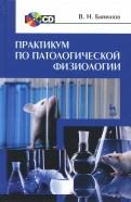 Практикум по патологической физиологии. Учебное пособие (+CD)