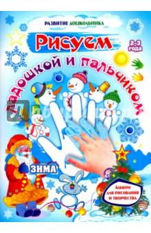 Рисуем ладошкой и пальчиком. Альбом для рисования и творчества детей 2-3 лет. Зима