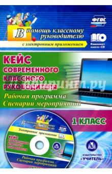 Кейс современного классного руководителя. 1 класс. Рабочая программа и сценарии мероприятий (+CD) цены онлайн