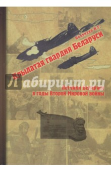Крылатая гвардия Беларуси. Книга 2. Летчики Беларуси в годы Второй Мировой войны купить авто газ 50 в беларуси