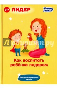 Как воспитать ребенка лидером (5044) рубиновая книга сказок cdmp3