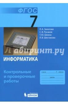 Книга Информатика класс Контрольные и проверочные работы  Информатика 7 класс Контрольные и проверочные работы