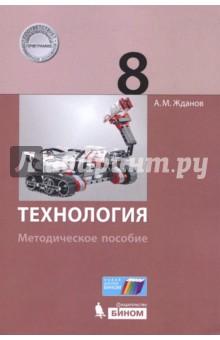 Технология. 8 класс. Методическое пособие технология индустриальные технологии 5 класс методическое пособие фгос