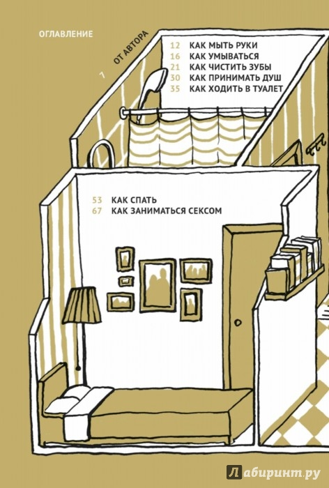Иллюстрация 1 из 16 для Обои-убийцы, ядовитая вода и стул-обольститель. Как выжить в собственной квартире - Дарья Саркисян | Лабиринт - книги. Источник: Лабиринт