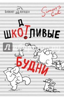 Блокнот Кот Саймона. ШКОТливые будни, А6+ блоккот кот саймона котики правят миром а6 128 стр
