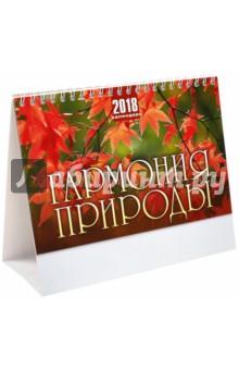 2018 год. Календарь настольный перекидной Гармония природы