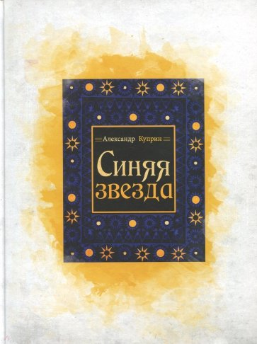 Синяя звезда, Куприн Александр Иванович