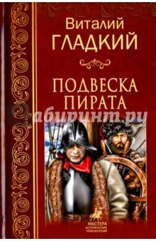 Подвеска пирата рейнхард роде финляндия путеводитель