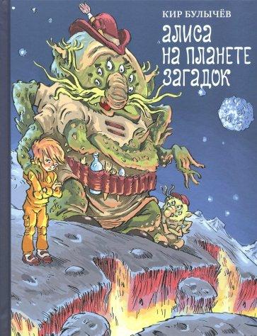 Алиса на планете загадок, Булычев Кир