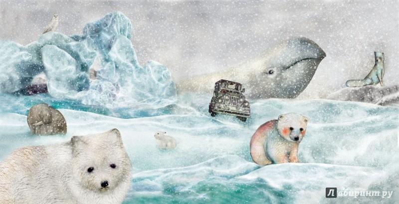 Иллюстрация 1 из 47 для Артуро - Ванесса Перес | Лабиринт - книги. Источник: Лабиринт
