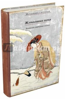 Журавлиные перья. Японские народные сказки издательский дом мещерякова летящие сказки в п крапивин