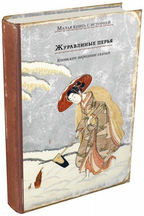 Иллюстрация 1 из 51 для Журавлиные перья. Японские народные сказки | Лабиринт - книги. Источник: Лабиринт