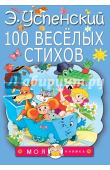 100 веселых стихов, Малыш, Отечественная поэзия для детей  - купить со скидкой