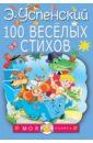 100 веселых стихов, Успенский Эдуард Николаевич