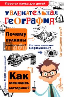 Купить Увлекательная география, АСТ, Человек. Земля. Вселенная