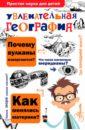 Маркин Вячеслав Алексеевич Увлекательная география