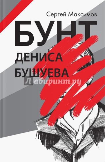 Бунт Дениса Бушуева, Сергей Максимов