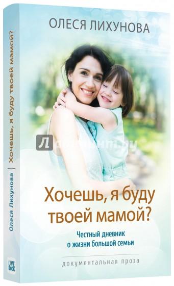 Хочешь, я буду твоей мамой? (с автографом), Лихунова Олеся