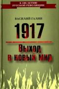 1917. Выход в новый мир