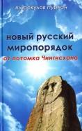 Новый русский миропорядок от потомка Чингисхана